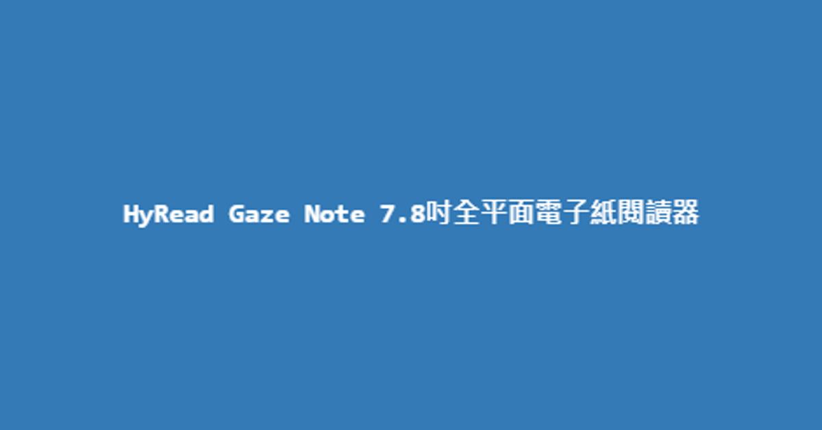 HyRead Gaze Note 7.8吋全平面電子紙閱讀器
