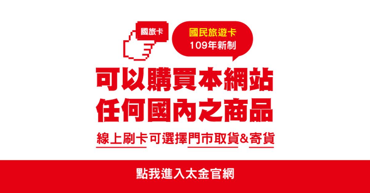 【國旅卡109年新制】可購買本網站「樂園/電影/展覽/溫泉/住宿/餐券」任何國內之商品