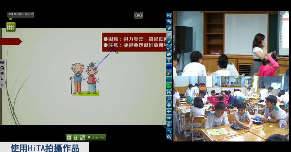 【千師萬才公益計劃】國小高年級社會科教學示範影片-王瑀老師