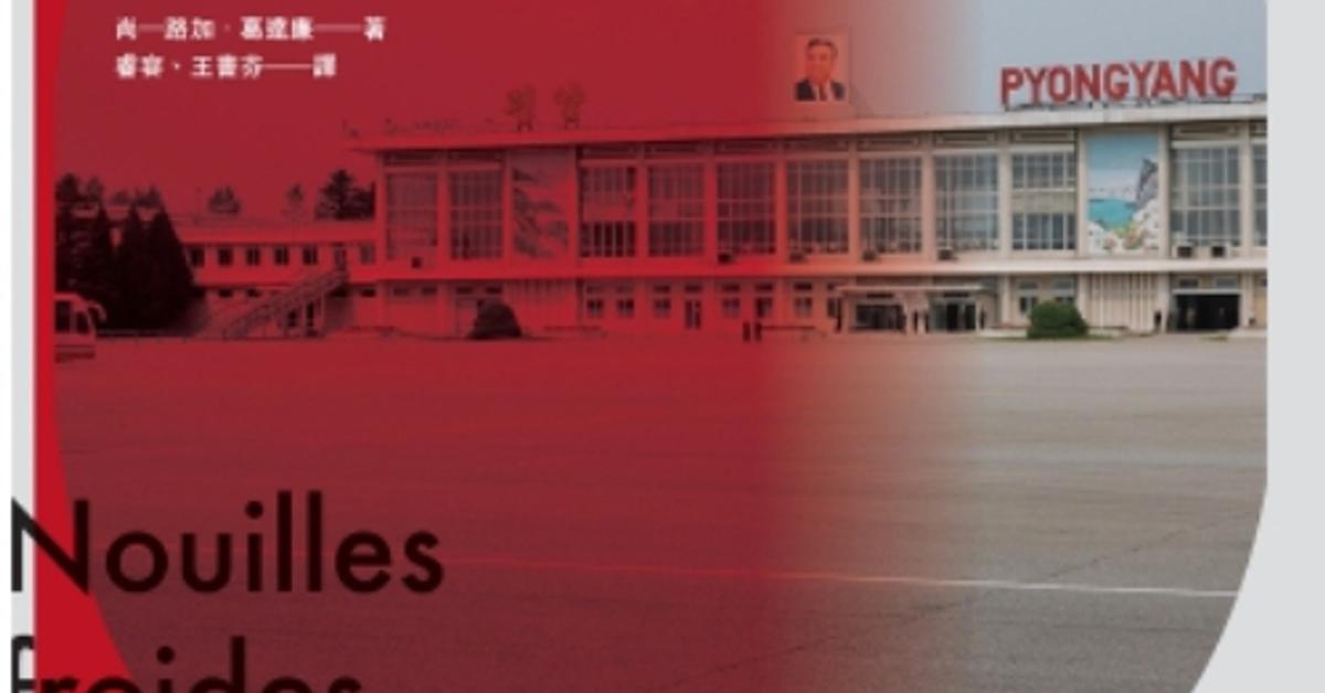 以法國自由精神之眼審視獨裁政治 | HyRead ebook 電子書