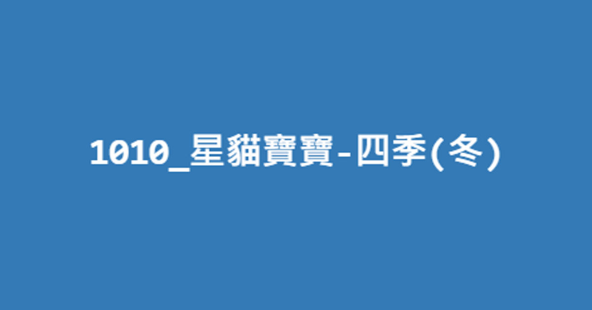 1010_星貓寶寶-四季(冬)