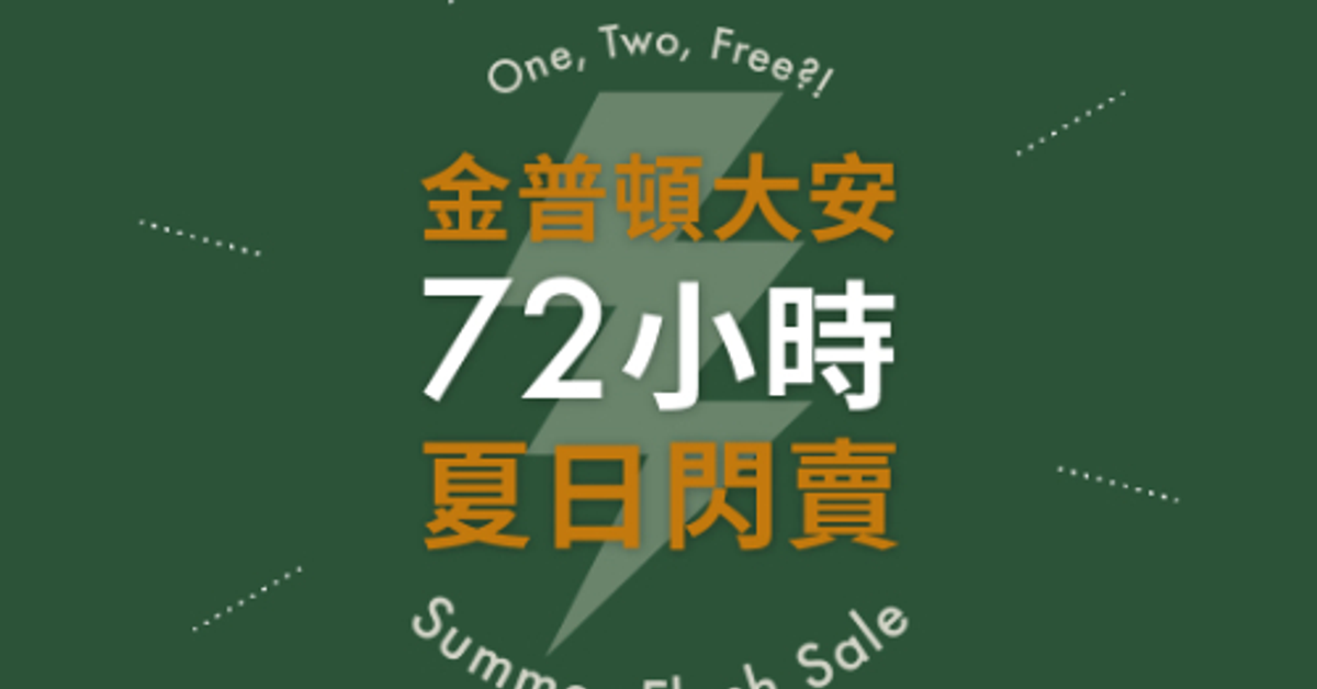 金普頓大安 72小時 夏日閃賣 Summer Flash Sale