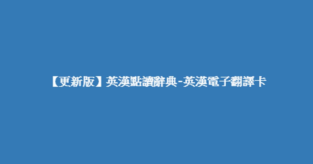 【更新版】英漢點讀辭典-英漢電子翻譯卡