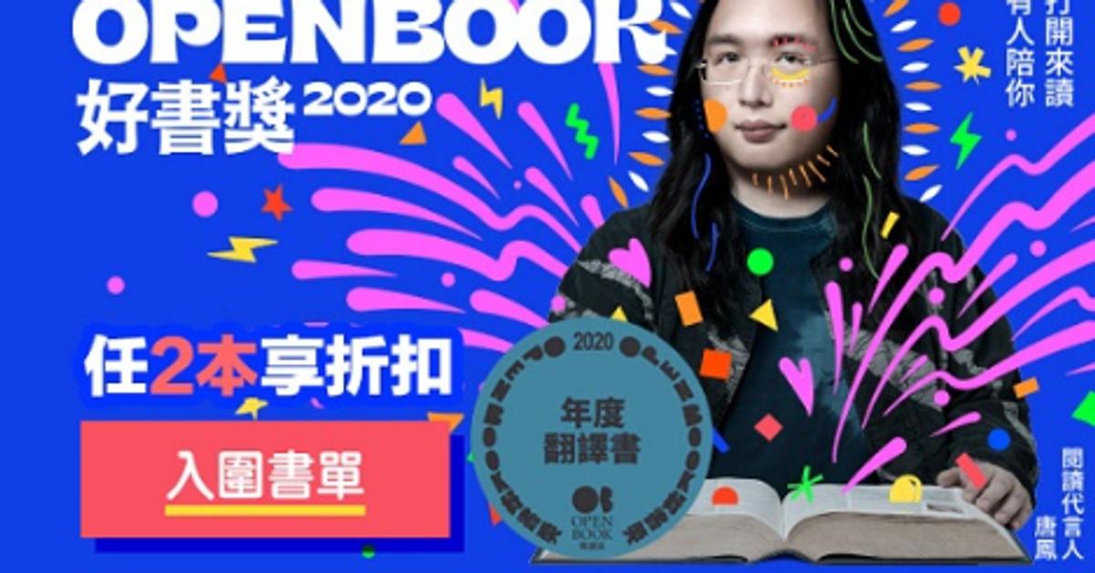 Openbook好書獎‧年度翻譯書(入圍好書)|HyRead電子書