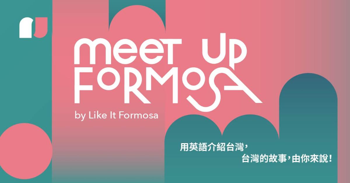 Youtube頻道丨Meet Up Formosa 遇上福爾摩沙