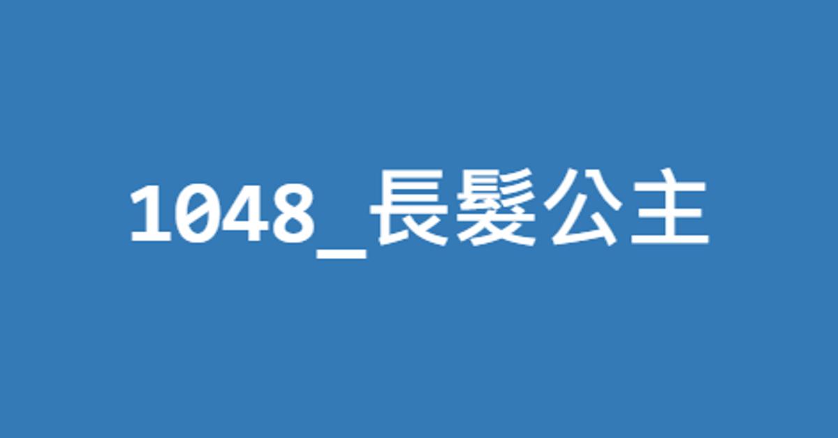 1048_長髮公主