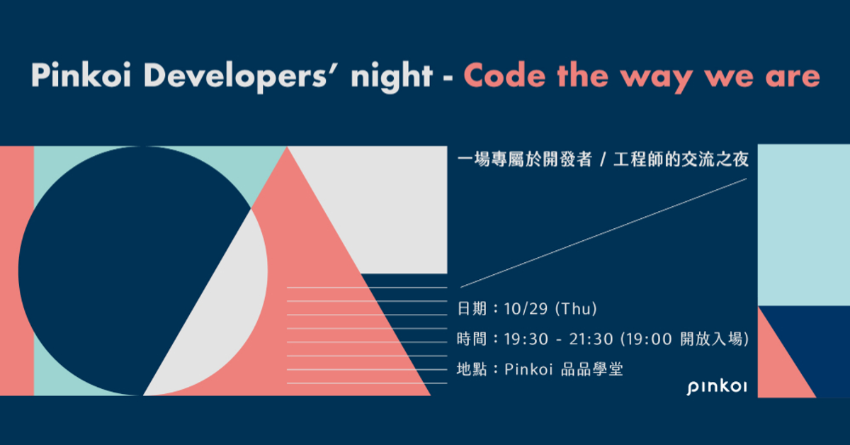 Pinkoi Developers' Night - Code the way we are