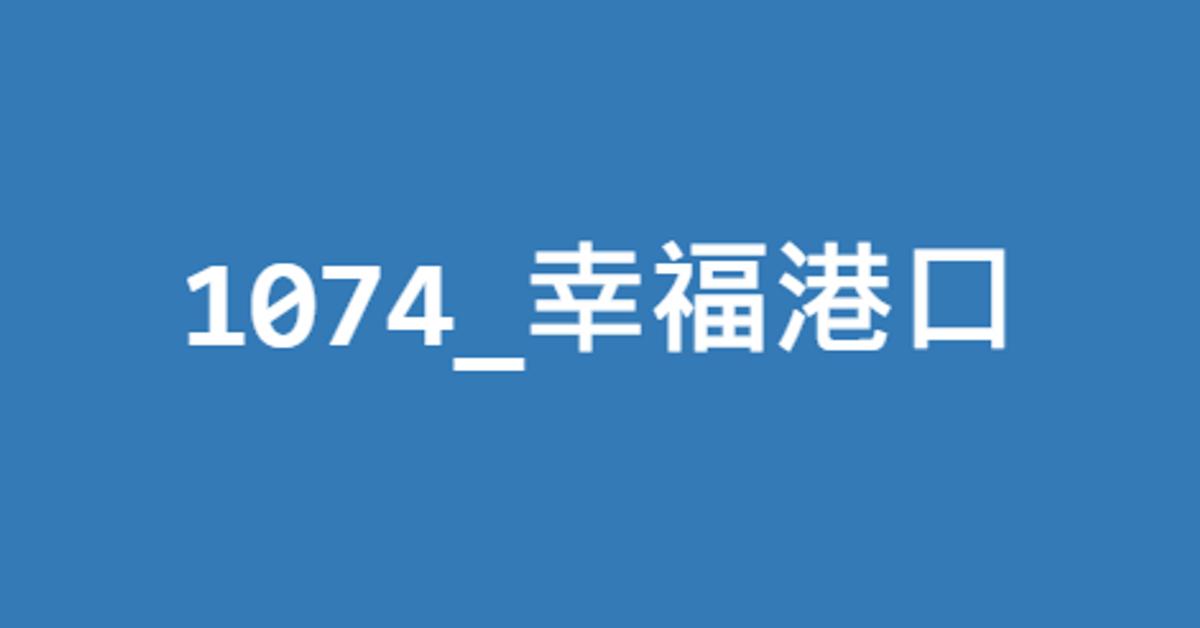 1074_幸福港口