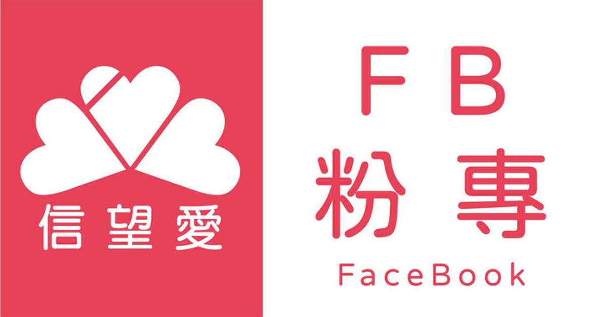 信望愛中心 FB