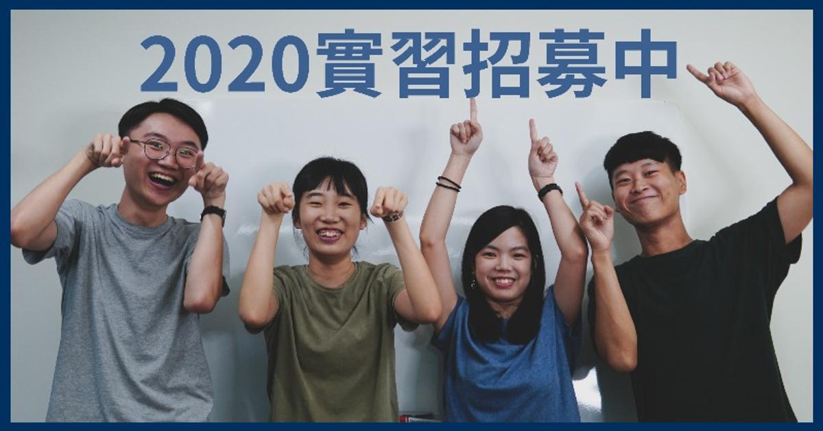 2020盲旅BlindTour實習招募