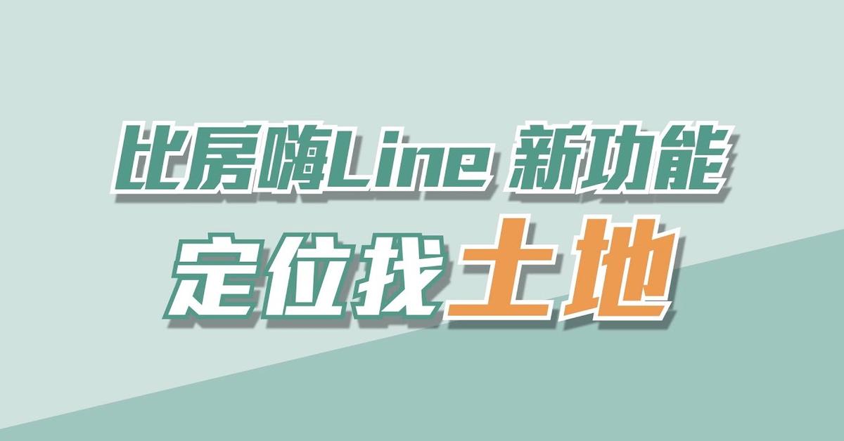 【比房嗨Line】功能介紹- Line定位找土地