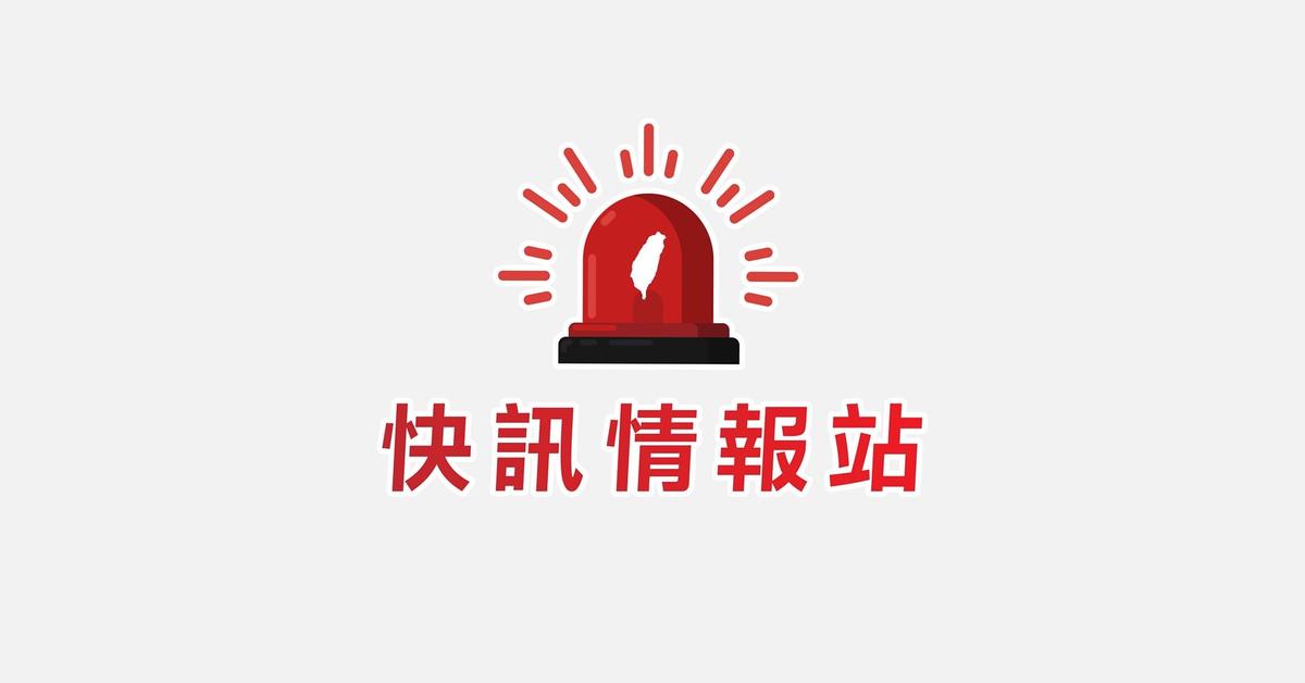 停班停課最新通知|風雨護台灣|Facebook社團