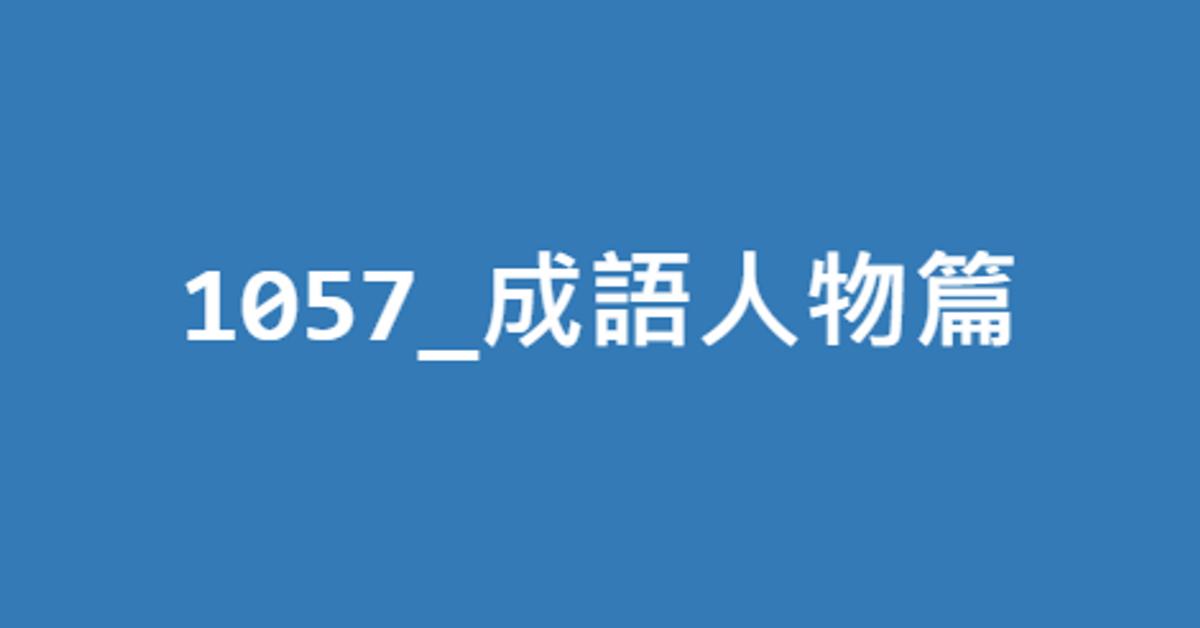 1057_成語人物篇