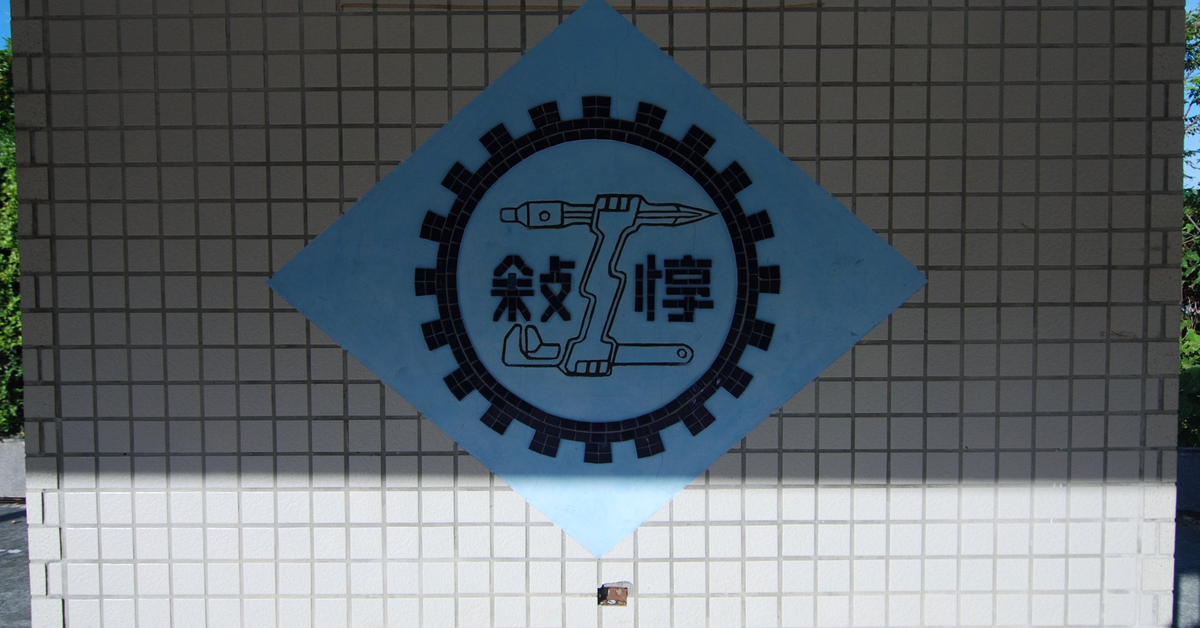 1091205中正盃秩序冊.doc