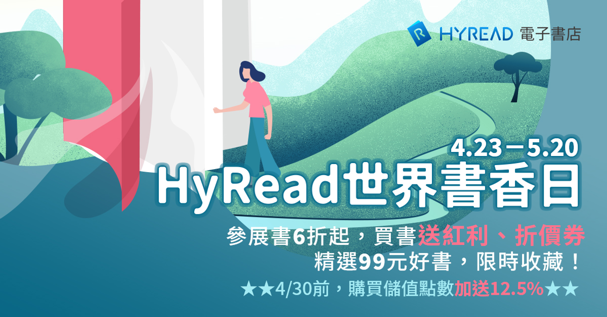 HyRead世界書香日(4/23-5/20)參展書6折起,買書最高送170元!