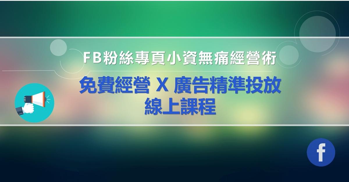 FB粉絲專頁小資無痛經營術—免費經營 X 廣告精準投放 (1月線上課程)