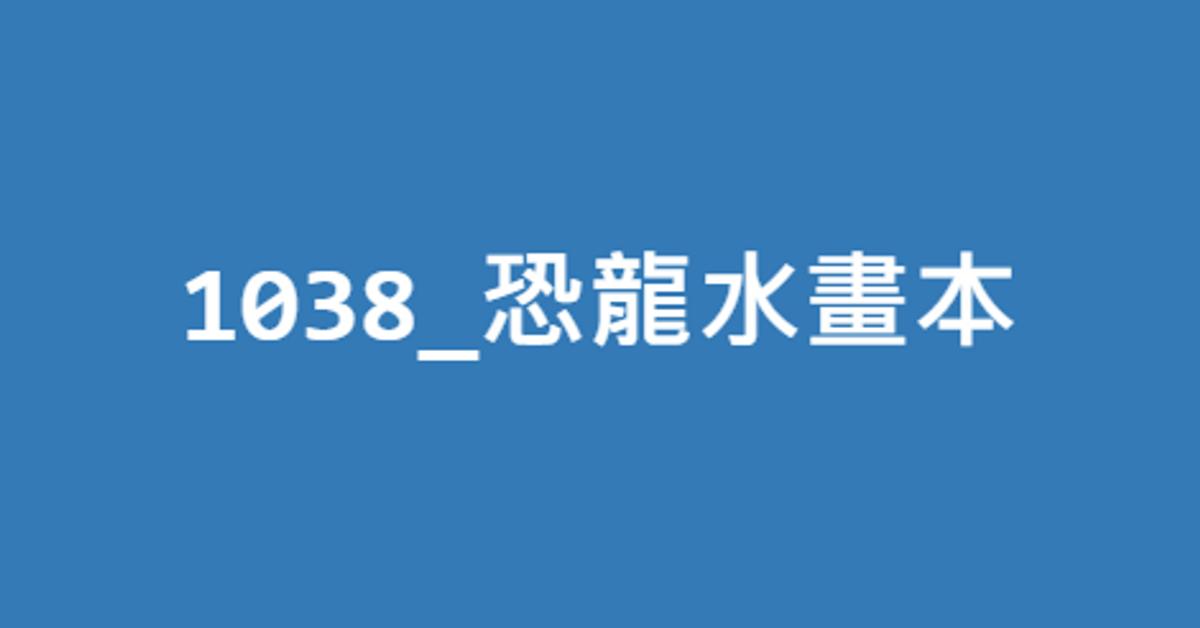 1038_恐龍水畫本