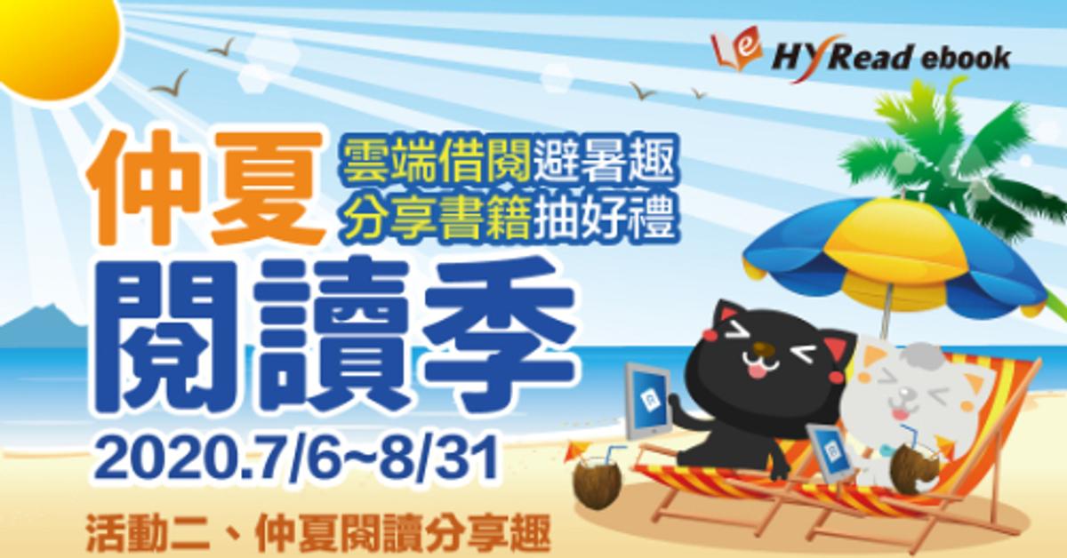[HyRead] 雲端借閱避暑趣,分享書籍抽好禮 | 2020/07/06~08/31