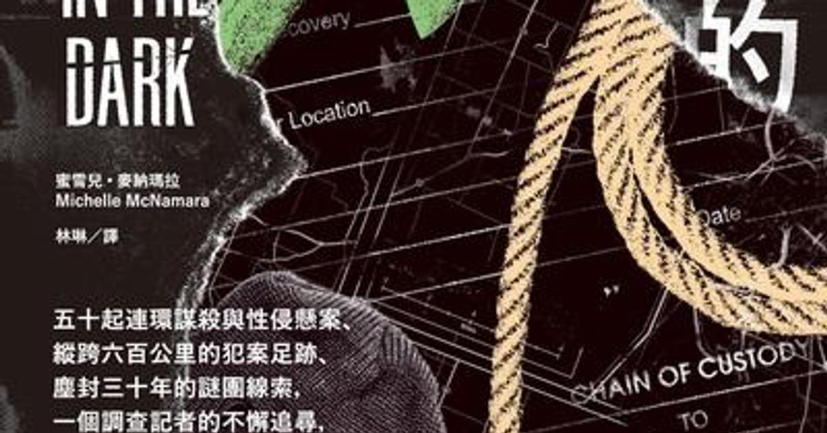 半生逍遙法外的連環殺手,緊隨這本書的出版而落網 | HyRead ebook 電子書