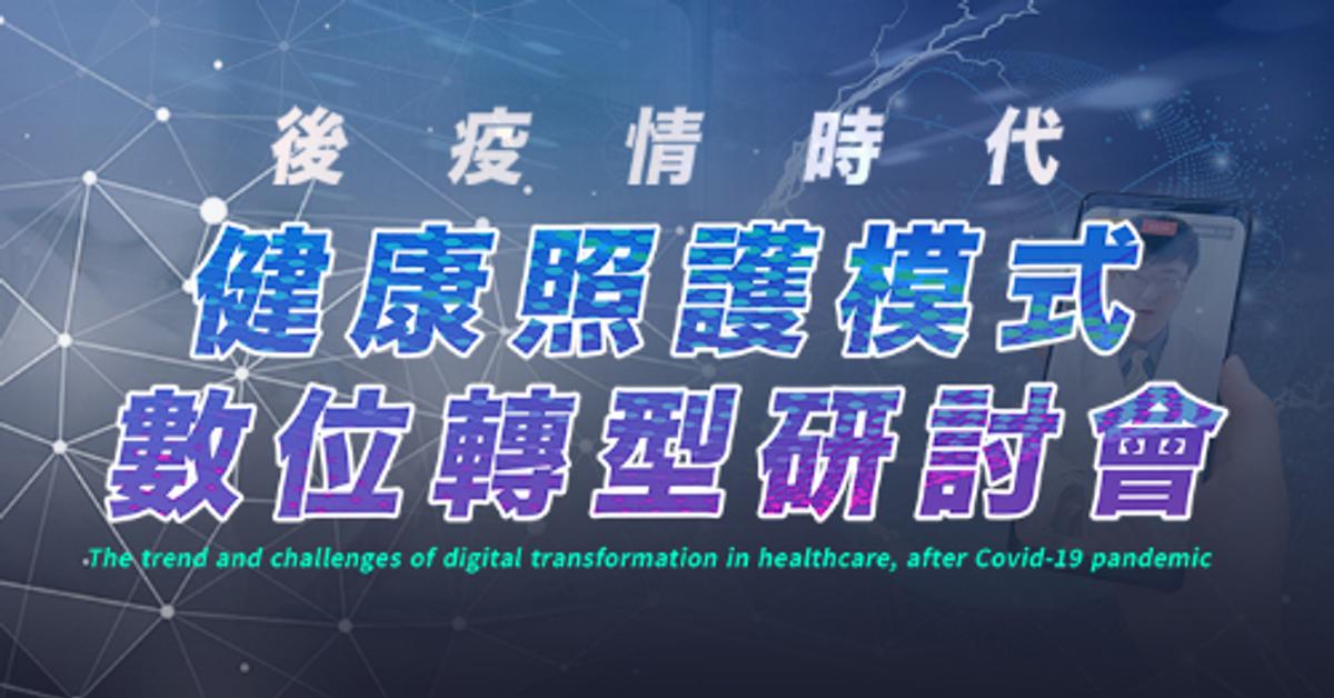 醫聯網 | 【後疫情時代】健康照護模式數位轉型研討會