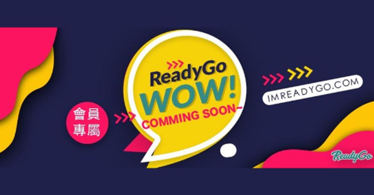註冊 - ReadyGo