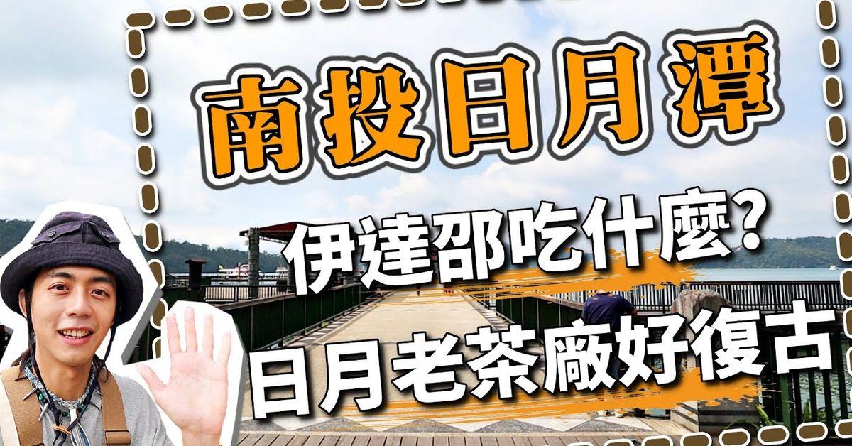 南投日月潭:伊達邵吃喝&日月老茶廠!來南投玩推薦景點!台灣旅遊Vlog~|南投台中3天2夜第一天(上)|家庭兄弟