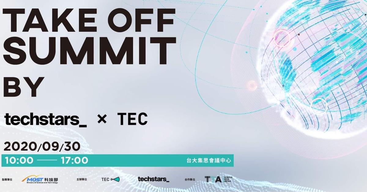 Take Off Summit by Techstars x TEC【報名表】
