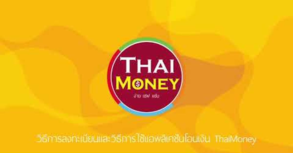 แนะนำวิธีการใช้แอพลิเคชั่นโอนเงินไทยมันนี่:ThaiMoney Tutorial