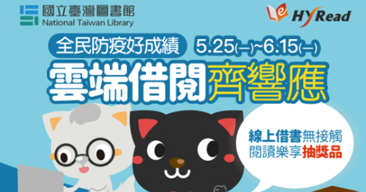 國立臺灣圖書館電子書推廣活動