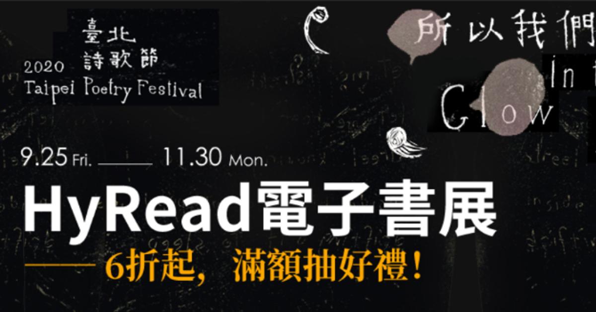 2020臺北詩歌節XHyRead電子書展 所以我們發光(9.25~11.30)