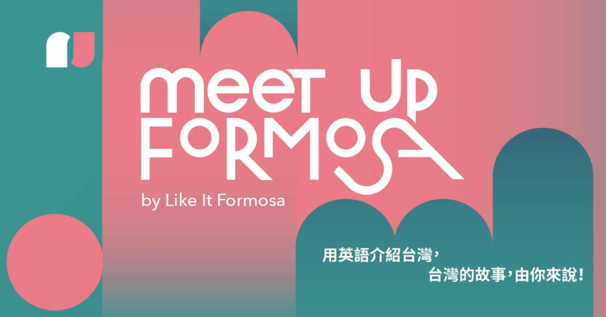 粉絲專頁丨Meet Up Formosa 遇上福爾摩沙