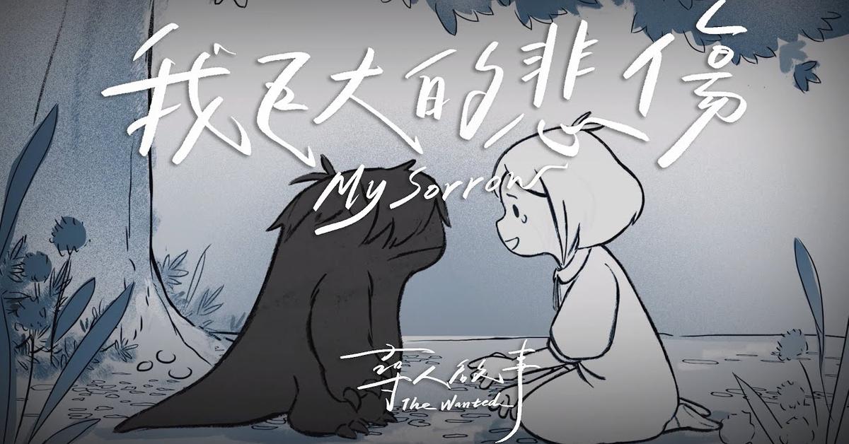尋人啟事The Wanted [ 我巨大的悲傷 My Sorrow ] Official Music Video