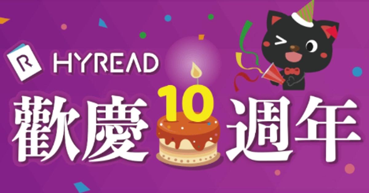 HyRead電子書10週年慶