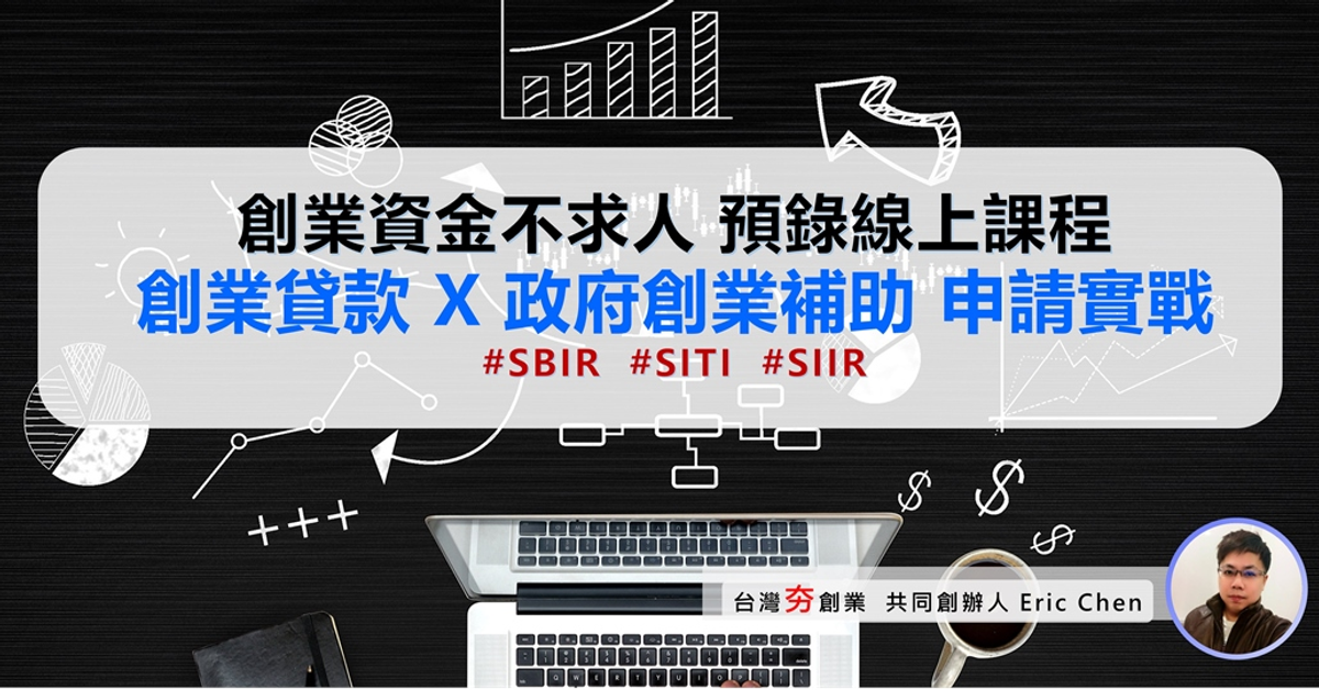 創業資金不求人—創業貸款 X 政府補助申請實戰 (1月 線上課程)