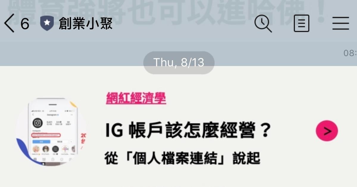 【創業小聚官方轉發】台灣IG「個人檔案連結」分析報告