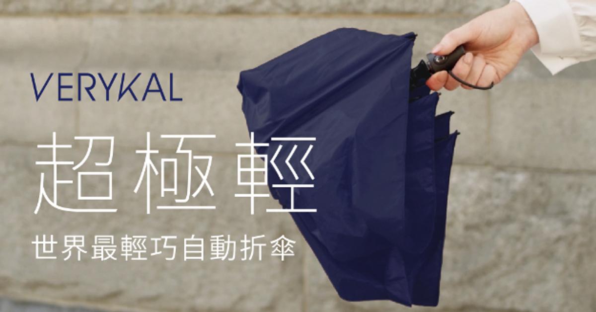 世界上最輕巧!VERYKAL 超極輕一鍵式自動折傘