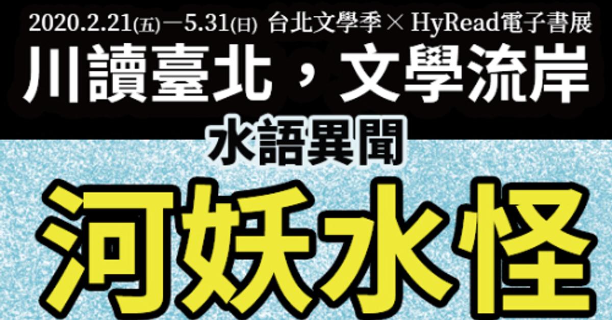 2020台北文學季HyRead電子書展