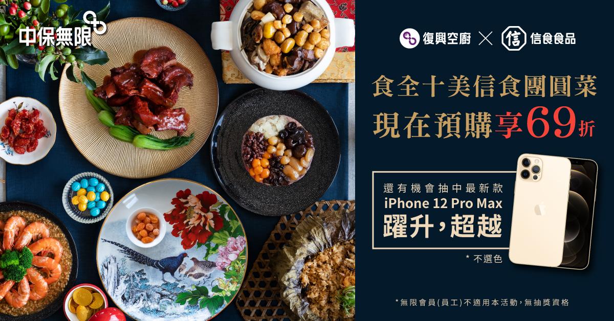 【早鳥超優惠】食全十美團圓年菜組,預購享69折!再抽iPhone12!