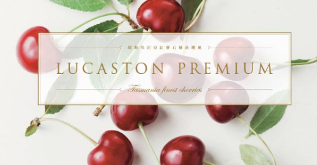 【Lucaston Premium 伊嚐精品櫻桃】一生必嚐的感動滋味