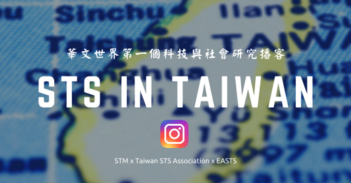 STS 在台協會 | STS in TAIWAN | INSTAGRAM