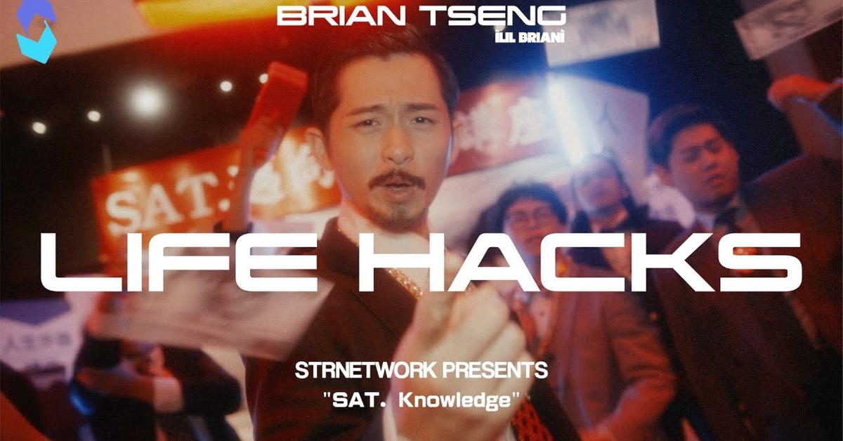 曾博恩 Brian Tseng -【人生外掛 Life Hacks】| Official Music Video