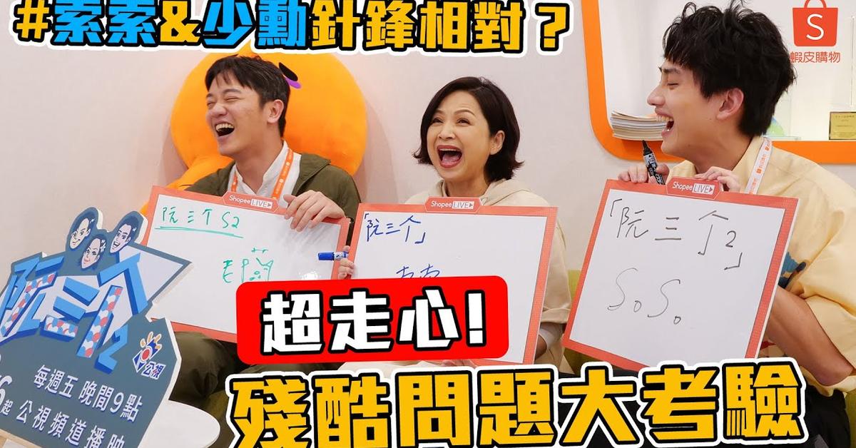 阮三个殘酷問題大考驗!索索&少勳問到走心?!(feat.楊貴媚,索艾克,范少勳)