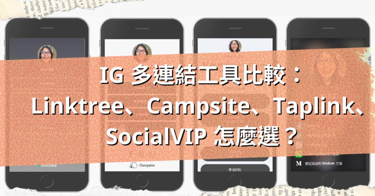 IG 多連結工具比較: Linktree、Campsite、Taplink、SocialVIP 怎麼選?