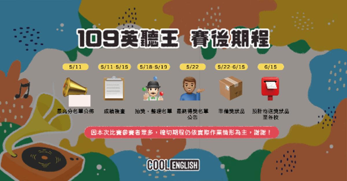 109年度英聽王_最終得獎名單.pdf