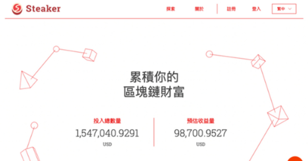 【Steaker】6~36%高獲利區塊鏈投資/專人操作虛擬幣CeFi/DeFi放貸、套資金費率、網格交易期現套利 @ CT小天地 :: 痞客邦 ::