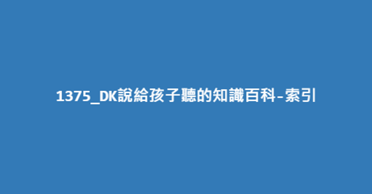 1375_DK說給孩子聽的知識百科-索引