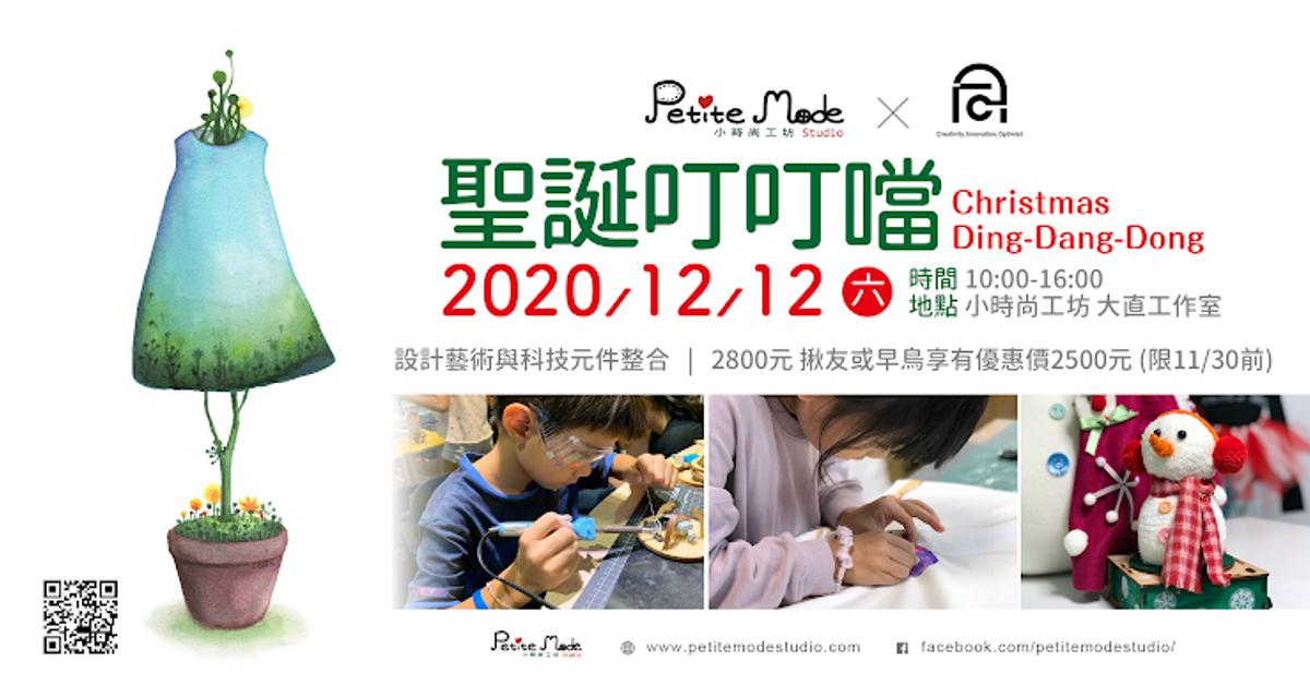 12/12 《Christmas Fashion Tech》