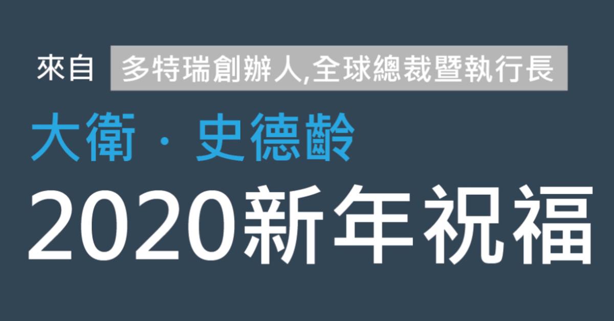 多特瑞創辦人,全球總裁暨執行長 大衛.史德齡的2020新年祝福!   doTERRA 美商多特瑞精油