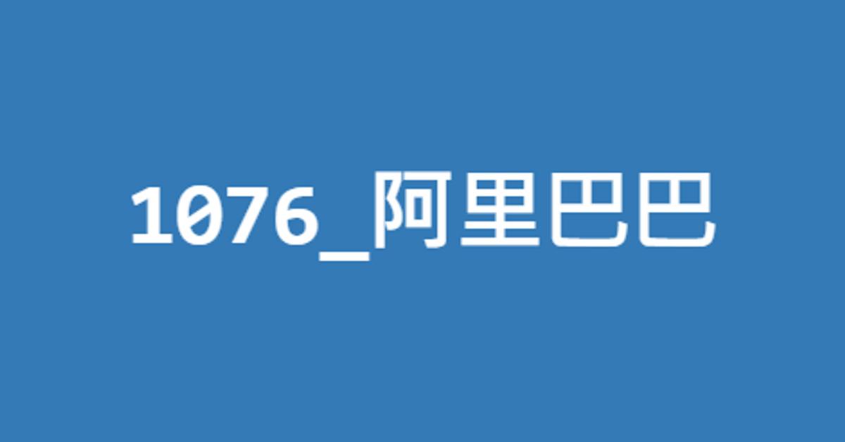 1076_阿里巴巴