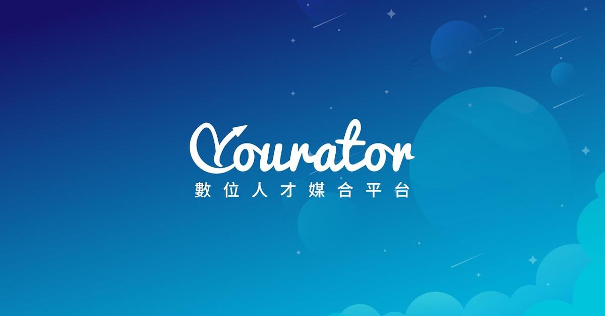 Yourator 2020 功能更新影片